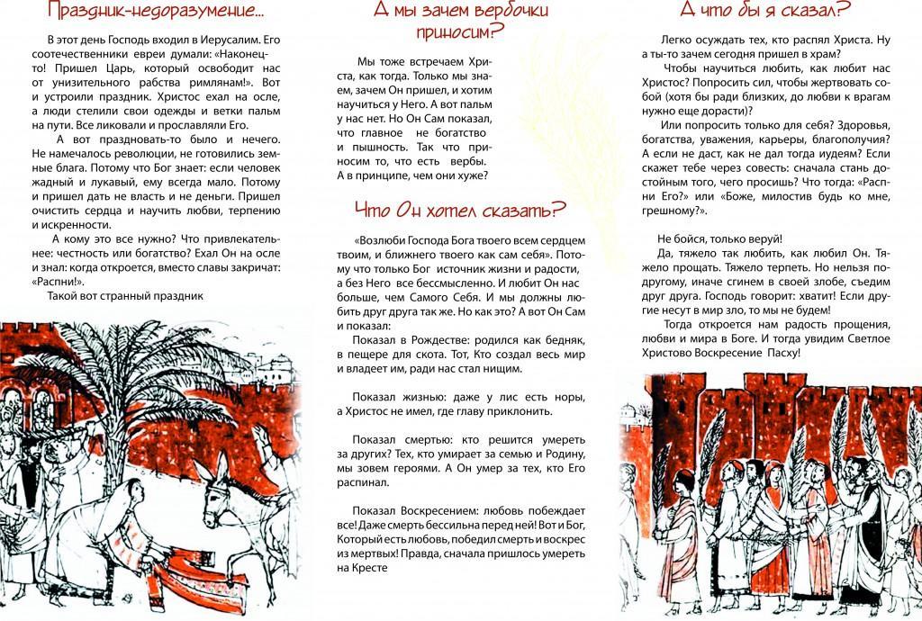 вербное 2014 2