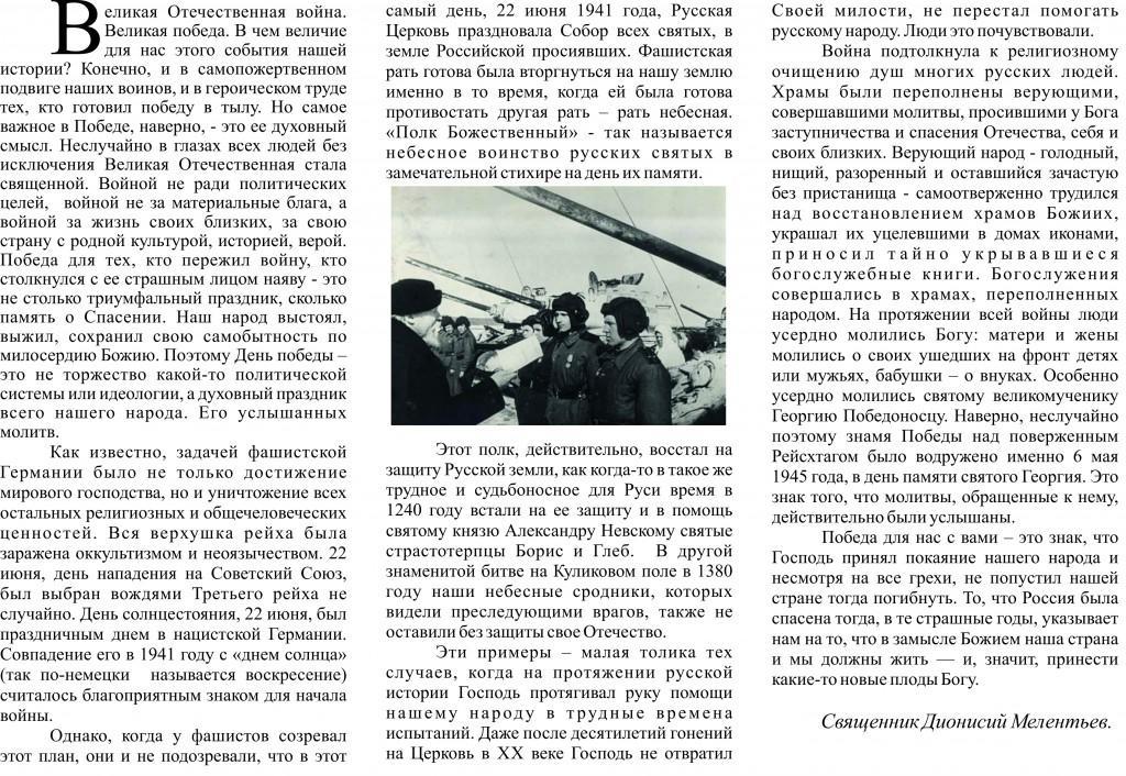 православие День победы